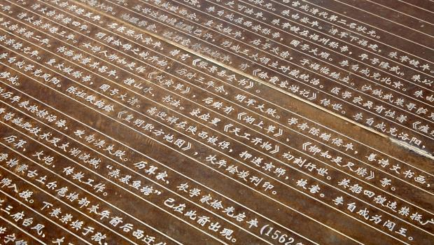關於「中國式國語」的反省》為什麼你不應該把「企業」念成「起業」?