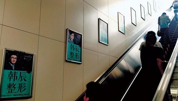 南京的新區,地鐵站內到處都是整形廣告。