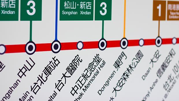 台灣的「碎碎念文化」》荷蘭爸爸:保持安靜、請勿吸菸...為什麼捷運要把乘客當兒童?