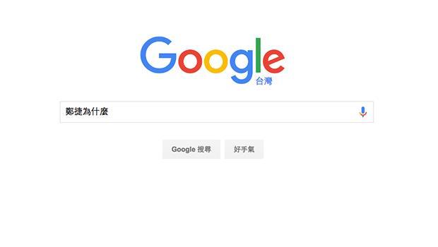 這樣看出台灣人對死刑的想法:Google「鄭捷為什麼」,後面竟自動跑出⋯