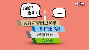 台灣年輕人海外工作意願大調查