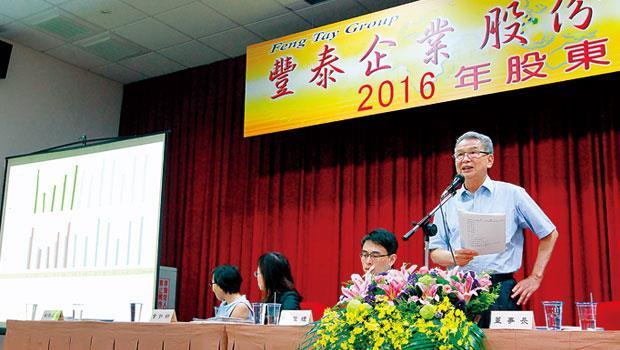 王秋雄(站立者)原本打算在股東會說明交班計畫,卻因股權信託問題決定喊停。