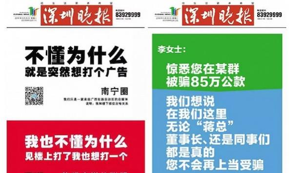 這家中國報紙  靠「簡單粗暴」的醜廣告 讓唱衰紙媒的人閉上了嘴!