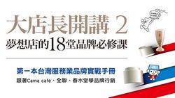 第一本台灣服務業品牌實戰手冊《大店長開講2》講座