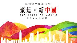 聚焦.新中國 企業頂峰論壇