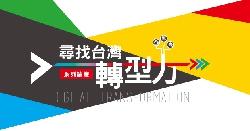 「尋找台灣轉型力」系列論壇