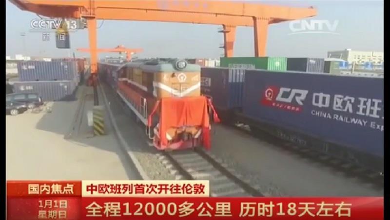 中國浙江直達倫敦貨運火車開通》這18天的旅程,將改變600年來的全球貿易