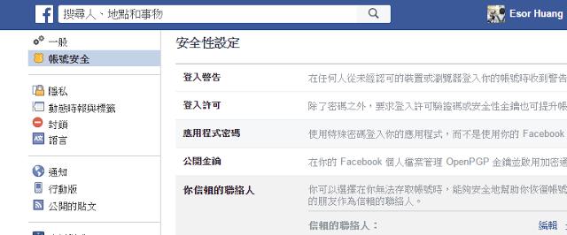 我如何預防與移除Facebook臉書病毒、惡意軟體與盜帳號