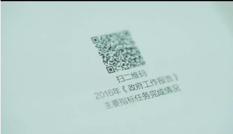 QR Code第一次出現在李克強施政報告上》中國政府數位溝通能力大進,台灣完敗!