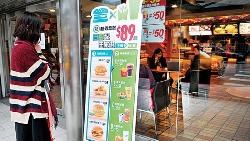 台灣麥當勞51億賣了 國賓總座李昌霖接手