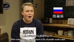 「為什麼台灣的垃圾桶那麼少!」老外討厭台灣什麼?聽聽這18個老外怎麼說