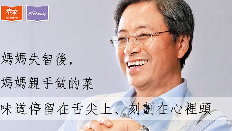 前行政院院長張善政:媽媽失智後只會說日語,認不出我...她做的菜,叫做「幸福」