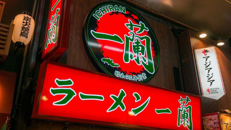 排隊3小時吃「一蘭拉麵」?台灣年輕人的心聲:工作多做多累,下班不玩樂打卡不然要幹嘛