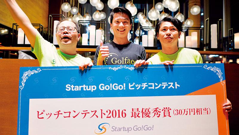 Golface 去年拿下福岡創業大賽第1名,今年更成為首個落地福岡的台灣新創代表。