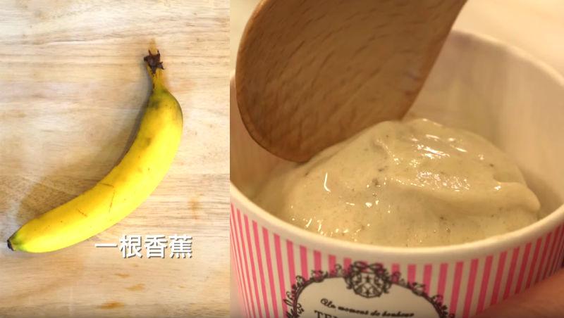 手殘的人也能做~不用奶、蛋、冰淇淋機,只要「一根香蕉」就能做冰淇淋