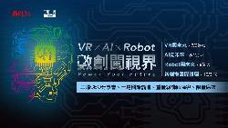 數創闖視界 VR X AI X Robot