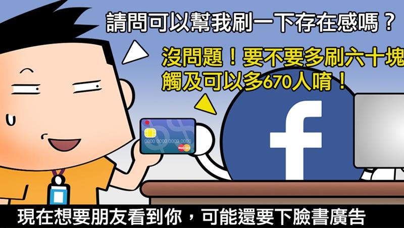 想要朋友看到你,可能得買廣告!臉書怎麼滑都只看到「這些東西」的原因