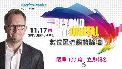 【Beyond the Digital】數位匯流趨勢論壇