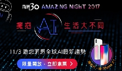 商周30 Amazig Night 2017 擁抱AI生活大不同