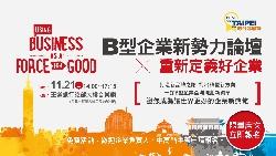 B型企業新勢力論壇X重新定義好企業