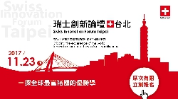 【瑞士創新論壇台北】Swiss Innovation Forum Taipei