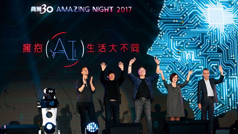 《商業周刊》創刊30週年,2017商周之夜以「人工智慧」為題,帶領觀眾預見下個30年的科技大趨勢。