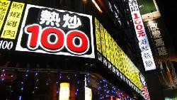 「為何標榜100元的熱炒店,幾乎所有菜都超過100?」兩個老外的台灣熱炒店初體驗