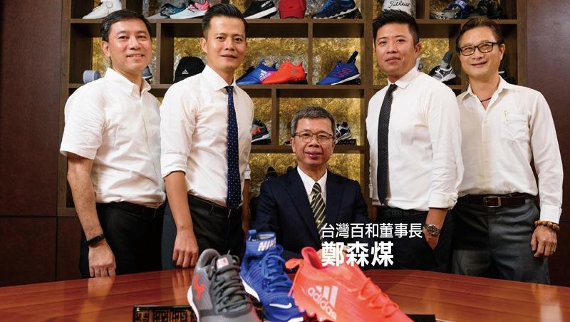 台灣百和 打造絕對競爭的優勢