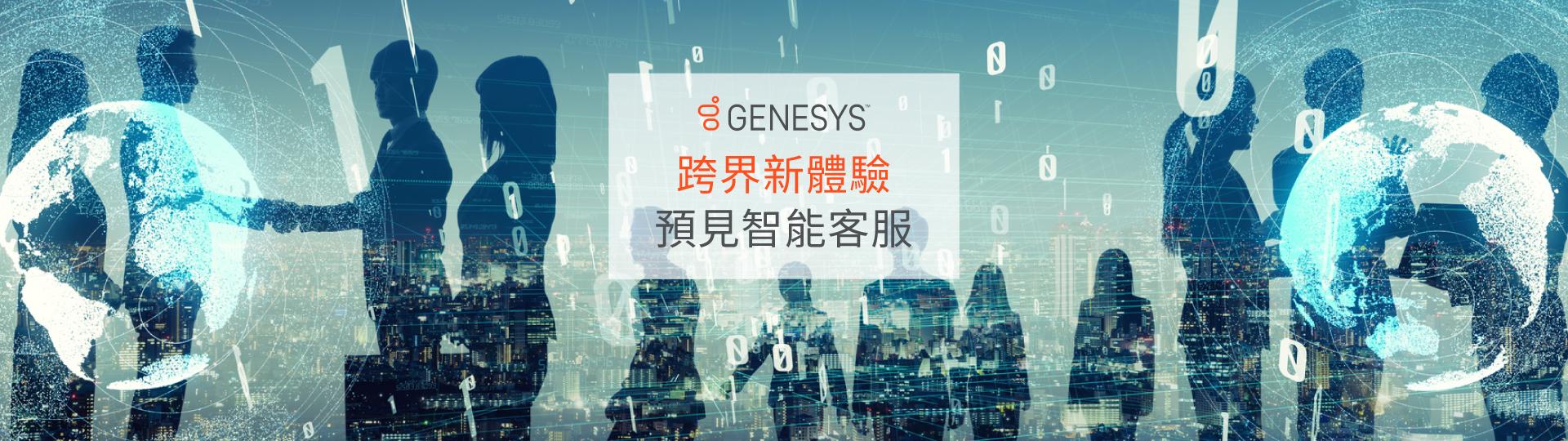 [商業周刊 x Genesys] 跨界新體驗 預見智能客服