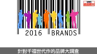 【一分鐘動畫】台灣100大影響力品牌調查》搞懂千禧世代心頭好!