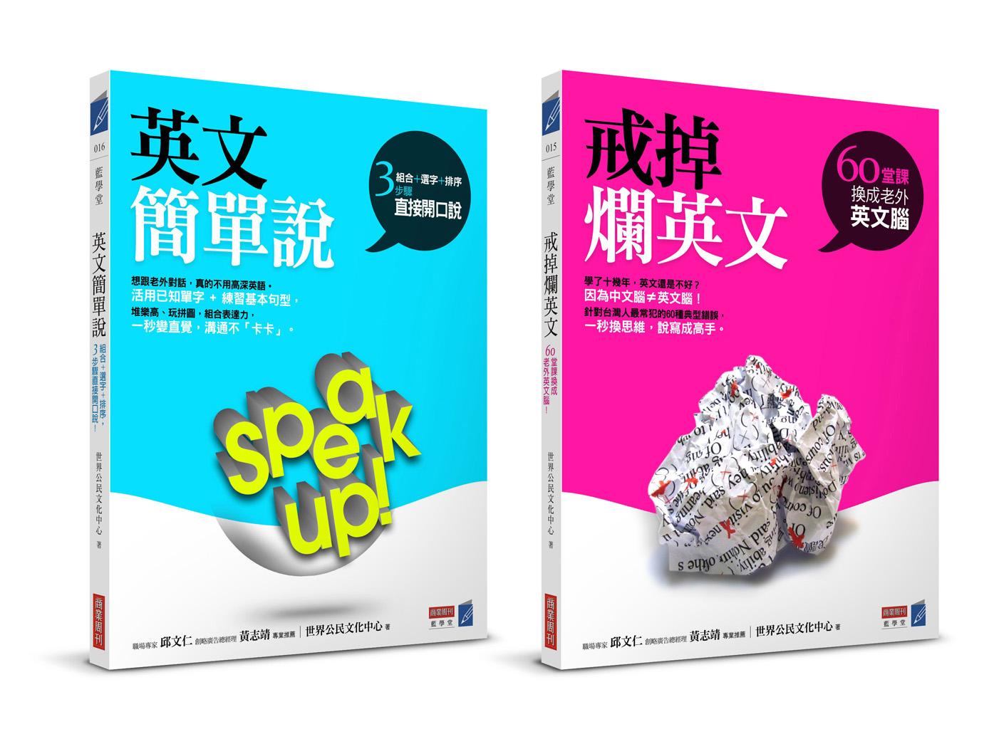 英文輕鬆學習必buy: 戒掉爛英文+英文簡單說超值組合