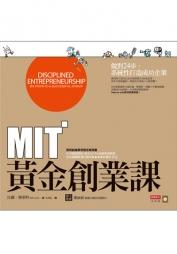 MIT黃金創業課