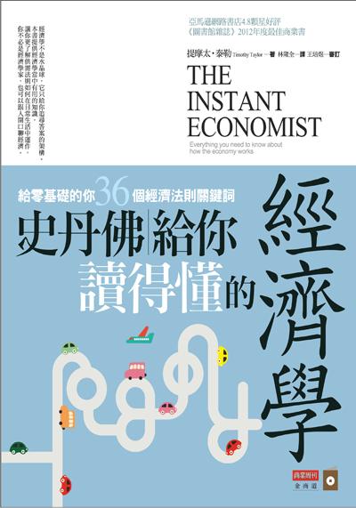 史丹佛給你讀得懂的經濟學-給零基礎的你36個經濟法則關鍵詞