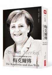 梅克爾傳-德國首任女總理與她的權力世界