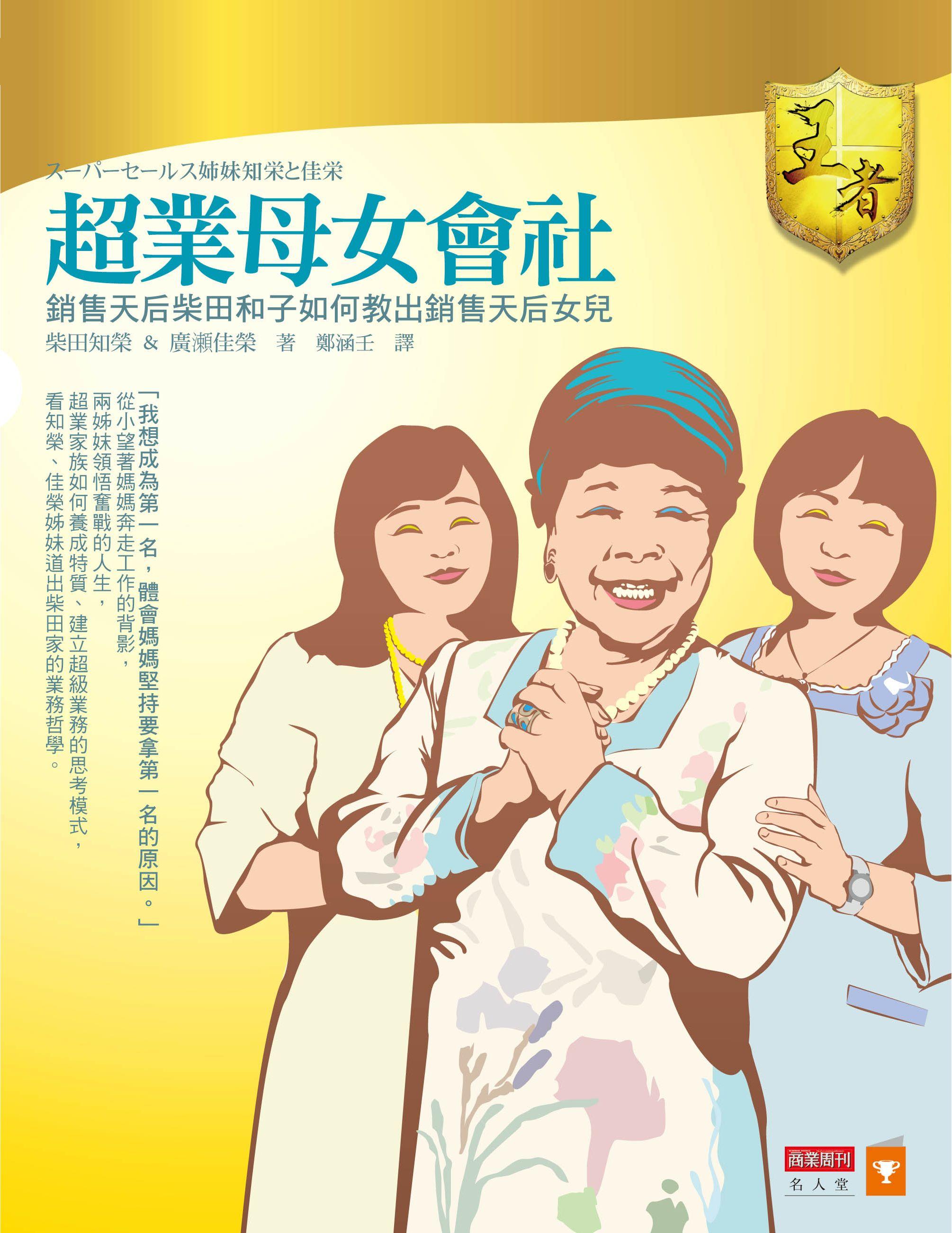 超業母女會社:銷售天后柴田和子如何教出銷售天后女兒