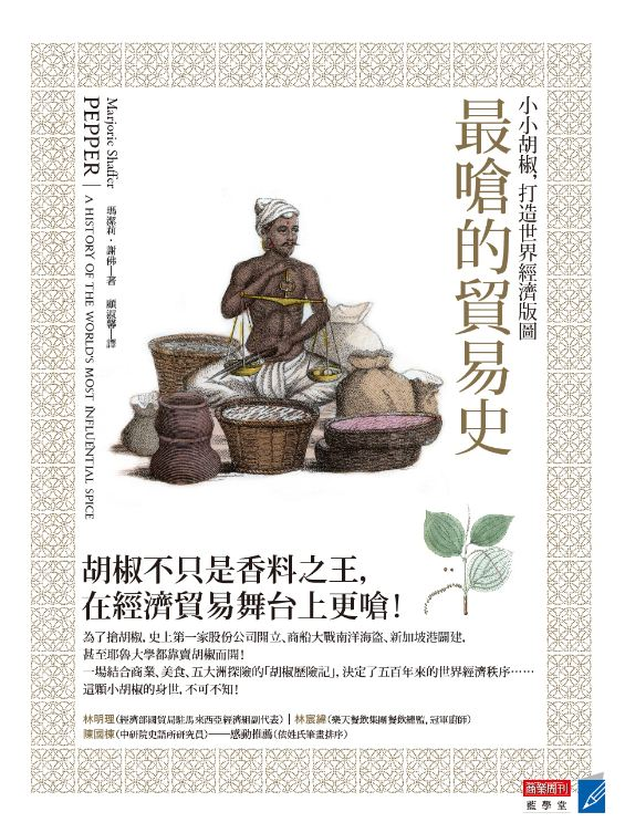 《最嗆的貿易史: 小小胡椒,打造世界經濟版圖》