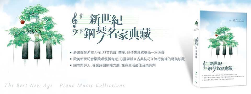 新世紀鋼琴名家典藏 CD