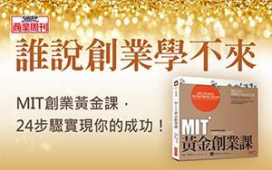 MIT黃金創業課BN
