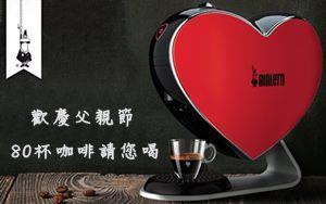 買物精選_心動咖啡機(父親節)