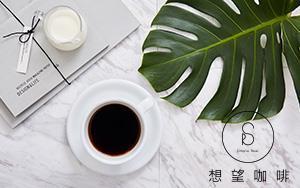 買物精選_想望咖啡