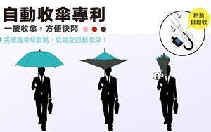 買物精選_速乾自動反向傘