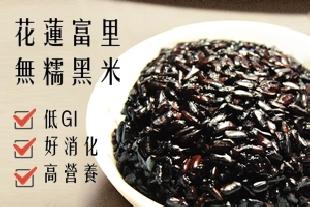 帝王貢米,最優秀的主食來源