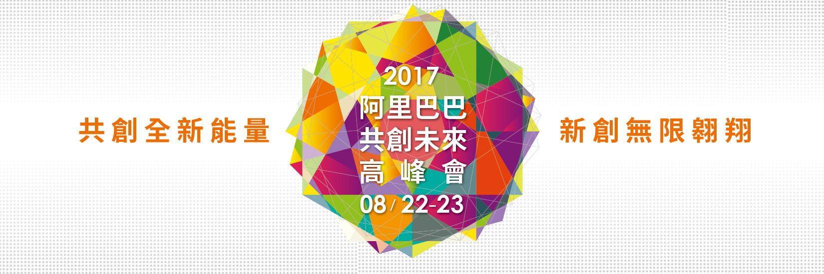 2017 阿里巴巴共創未來 高峰會