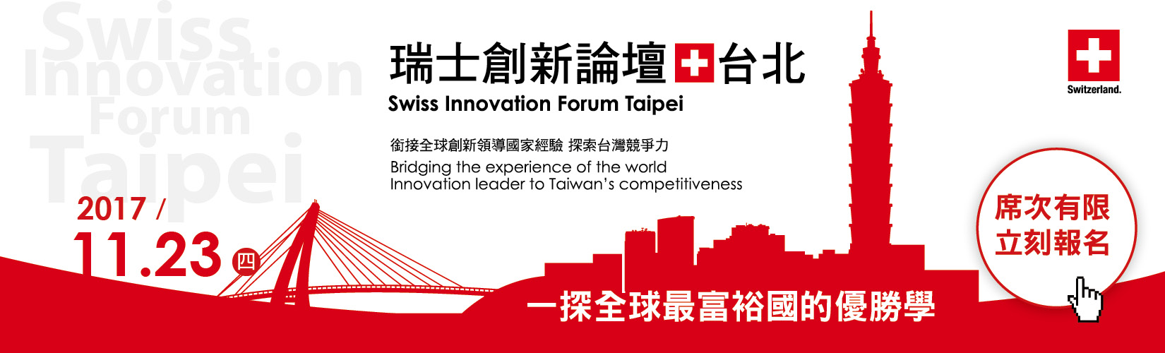 【瑞士創新論壇台北】Swiss Innovation Forum Taipei