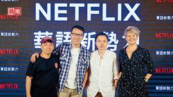 揭密Netflix首部台劇 一次想190個市場的固樁法則