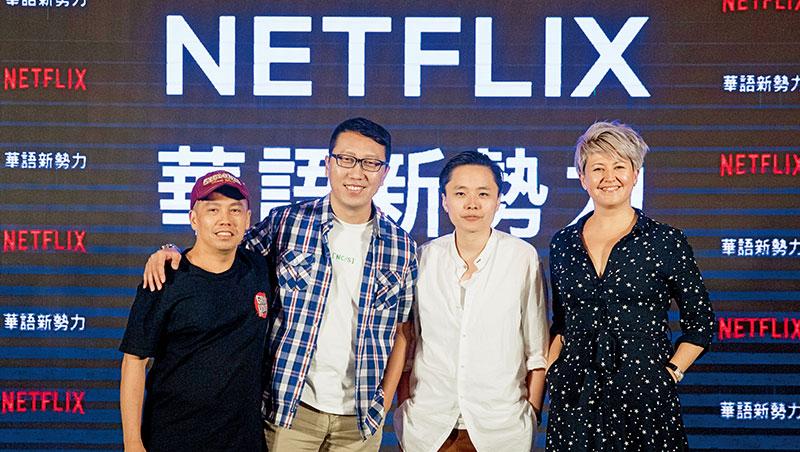 網飛國際原創總監諾斯(右起)與導演陳映蓉、吳子雲、何宇恆合作,將推出3部類型迥異的華語原創影集。