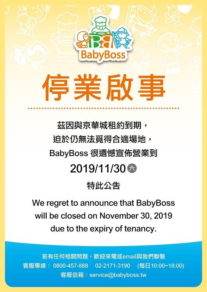 京華城內最有人氣品牌「BabyBoss」10日晚上發出停業公告。