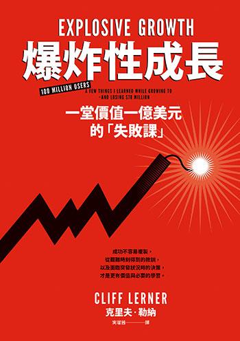 書名:爆炸性成長/作者:克里夫.勒納/出版社:遠流