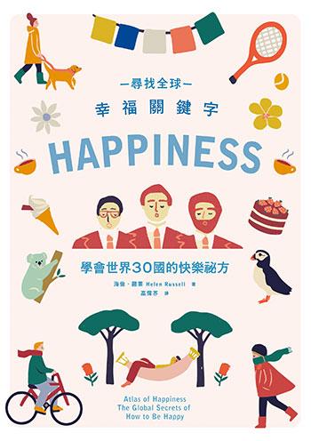 書名:尋找全球幸福關鍵字/作者:海倫.羅素/出版社:創意市集