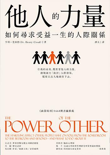 書名:他人的力量/作者:亨利.克勞德/出版社:經濟新潮社